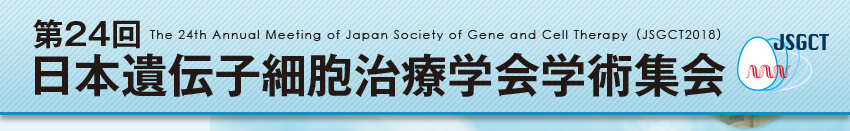 The 24th Annual Meeting of Japan Society of Gene and Cell Therapy (JSGCT2018)